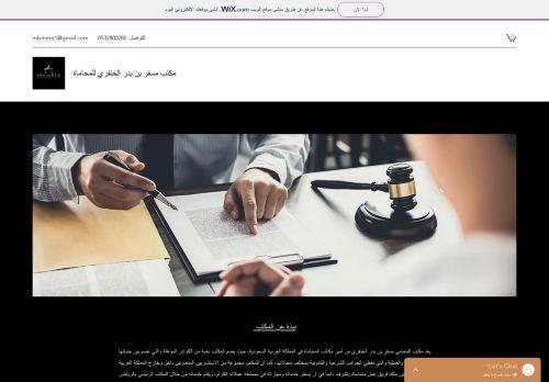 لقطة شاشة لموقع المحامي مسفر الخنفري mesfer بتاريخ 10/11/2020 بواسطة دليل مواقع تبادل بالمجان