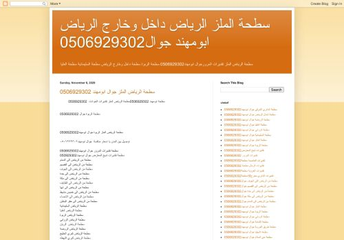 لقطة شاشة لموقع سطحة الرياض الملز بتاريخ 11/11/2020 بواسطة دليل مواقع تبادل بالمجان