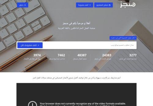 لقطة شاشة لموقع منجز، منصة العمل الحر للناطقين باللغة العربية بتاريخ 11/11/2020 بواسطة دليل مواقع تبادل بالمجان