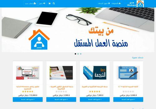 لقطة شاشة لموقع موقع من بيتك للخدمات الصغرة فى العراق بتاريخ 13/11/2020 بواسطة دليل مواقع تبادل بالمجان