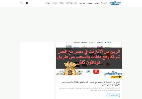 لقطة شاشة لموقع مدونة البرنس بتاريخ 13/11/2020 بواسطة دليل مواقع تبادل بالمجان