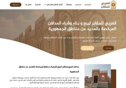 لقطة شاشة لموقع العربي للمقابر لبيع و بناء وشراء المدافن بتاريخ 15/11/2020 بواسطة دليل مواقع تبادل بالمجان