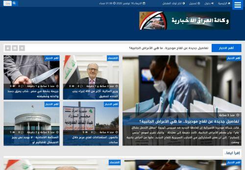 لقطة شاشة لموقع وكالة العراق الاخبارية بتاريخ 18/11/2020 بواسطة دليل مواقع تبادل بالمجان