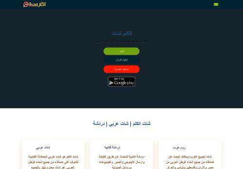 لقطة شاشة لموقع اتكلم شات بتاريخ 18/11/2020 بواسطة دليل مواقع تبادل بالمجان