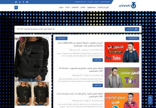 لقطة شاشة لموقع تكنو اونلاين بتاريخ 22/11/2020 بواسطة دليل مواقع تبادل بالمجان