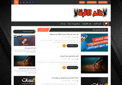 لقطة شاشة لموقع عالم الانترنت بتاريخ 22/11/2020 بواسطة دليل مواقع تبادل بالمجان