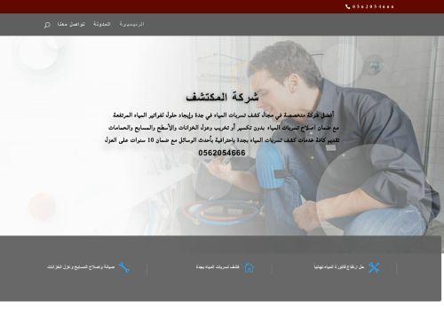 لقطة شاشة لموقع المكتشف – لكشف تسربات المياه بجدة بتاريخ 22/11/2020 بواسطة دليل مواقع تبادل بالمجان