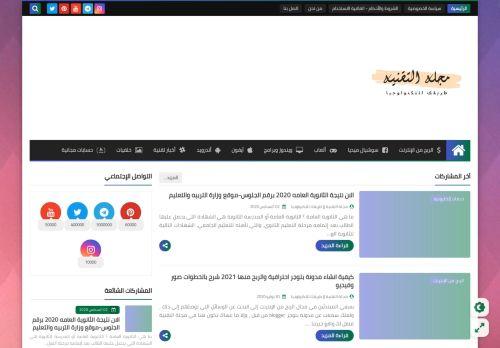 لقطة شاشة لموقع مجلة التقنية || طريقك للتكنولوجيا بتاريخ 22/11/2020 بواسطة دليل مواقع تبادل بالمجان