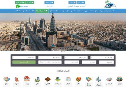 لقطة شاشة لموقع عقار جرش بيع وشراء العقارات في السعودية بتاريخ 23/11/2020 بواسطة دليل مواقع تبادل بالمجان