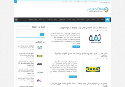 لقطة شاشة لموقع وظائف اليوم بتاريخ 23/11/2020 بواسطة دليل مواقع تبادل بالمجان