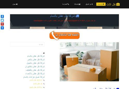 لقطة شاشة لموقع نقل اثاث بتاريخ 23/11/2020 بواسطة دليل مواقع تبادل بالمجان