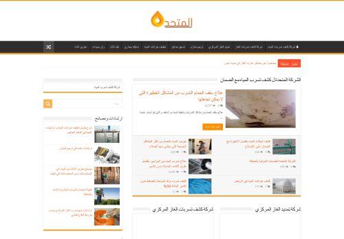 لقطة شاشة لموقع الشركة المتحدة بتاريخ 26/11/2020 بواسطة دليل مواقع تبادل بالمجان