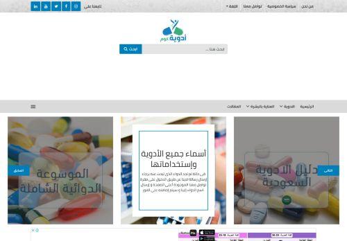 لقطة شاشة لموقع أدوية دوت كوم بتاريخ 26/11/2020 بواسطة دليل مواقع تبادل بالمجان