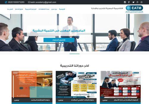 لقطة شاشة لموقع الأكاديمية المصرية للتدريب والإدارة بتاريخ 26/11/2020 بواسطة دليل مواقع تبادل بالمجان