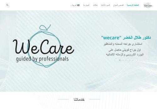 لقطة شاشة لموقع عيادة دكتور طلال الخضر WeCare بتاريخ 26/11/2020 بواسطة دليل مواقع تبادل بالمجان