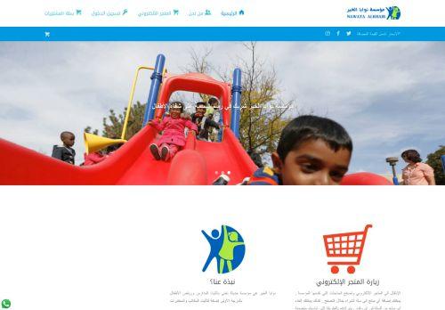 لقطة شاشة لموقع مؤسسة نوايا الخير للأثاث المدرسي بتاريخ 26/11/2020 بواسطة دليل مواقع تبادل بالمجان