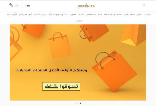 لقطة شاشة لموقع متجر سيرينيتا لمنتجات التجميل والعناية الشخصية بتاريخ 26/11/2020 بواسطة دليل مواقع تبادل بالمجان