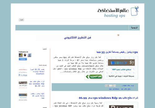 لقطة شاشة لموقع عالم الأستضافة بتاريخ 26/11/2020 بواسطة دليل مواقع تبادل بالمجان