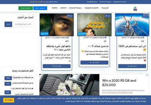 لقطة شاشة لموقع multquizes بتاريخ 26/11/2020 بواسطة دليل مواقع تبادل بالمجان