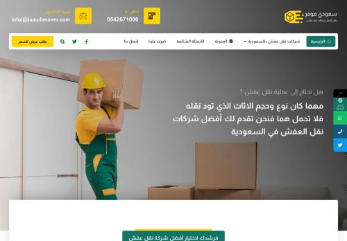 لقطة شاشة لموقع سعودي موفر | دليل شركات نقل العفش بالمملكة العربية السعودية بتاريخ 29/11/2020 بواسطة دليل مواقع تبادل بالمجان