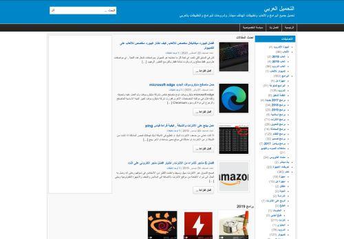 لقطة شاشة لموقع التحميل العربي بتاريخ 29/11/2020 بواسطة دليل مواقع تبادل بالمجان