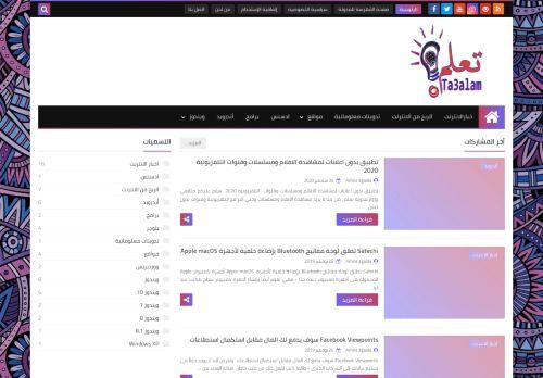 لقطة شاشة لموقع ta3alam بتاريخ 29/11/2020 بواسطة دليل مواقع تبادل بالمجان