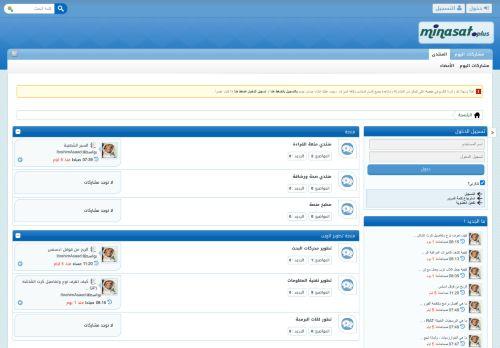 لقطة شاشة لموقع منصة بتاريخ 02/12/2020 بواسطة دليل مواقع تبادل بالمجان