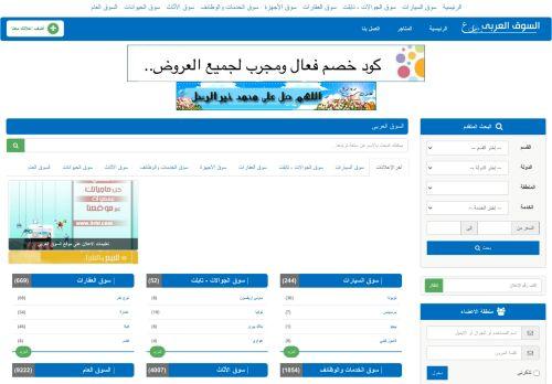 لقطة شاشة لموقع السوق العربي بتاريخ 02/12/2020 بواسطة دليل مواقع تبادل بالمجان