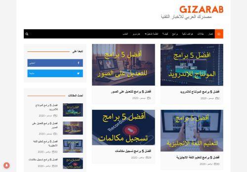لقطة شاشة لموقع أخبار التقنية والتكنولوجيا بتاريخ 03/12/2020 بواسطة دليل مواقع تبادل بالمجان