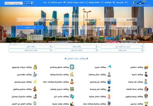 لقطة شاشة لموقع وظائف الكويت اليوم بتاريخ 03/12/2020 بواسطة دليل مواقع تبادل بالمجان
