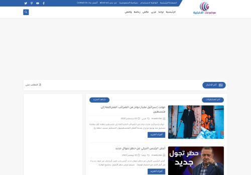 لقطة شاشة لموقع موقع موضوعك بتاريخ 03/12/2020 بواسطة دليل مواقع تبادل بالمجان