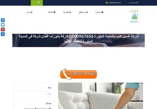 لقطة شاشة لموقع شركة غسيل كنب بالمدينة المنورة بتاريخ 03/12/2020 بواسطة دليل مواقع تبادل بالمجان