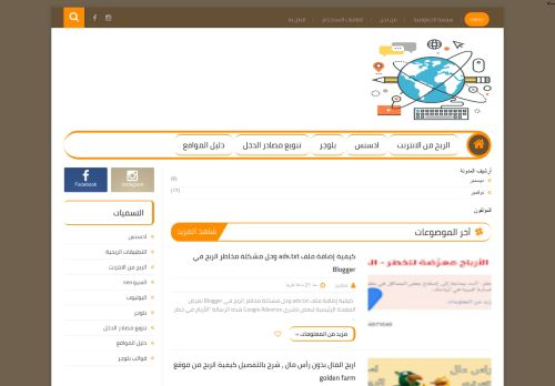 لقطة شاشة لموقع مدونة تعاليم بتاريخ 06/12/2020 بواسطة دليل مواقع تبادل بالمجان