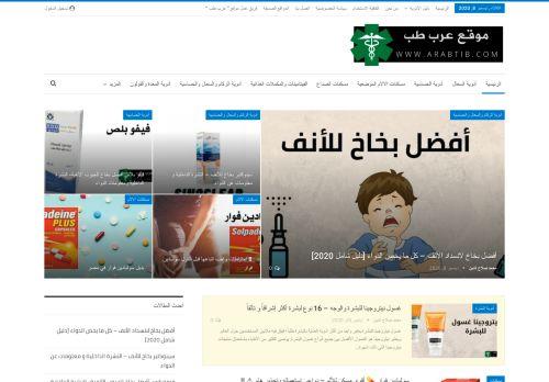 لقطة شاشة لموقع Arab tib - موقع عرب طب بتاريخ 09/12/2020 بواسطة دليل مواقع تبادل بالمجان