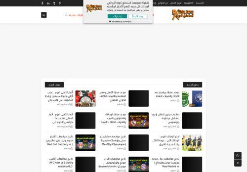 لقطة شاشة لموقع إستمتع كورة الرياضي بتاريخ 09/12/2020 بواسطة دليل مواقع تبادل بالمجان