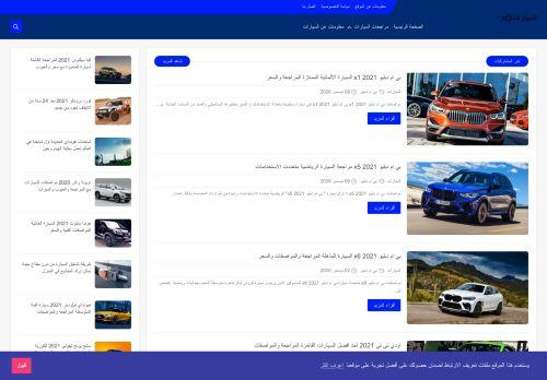 لقطة شاشة لموقع السياراتx0 بتاريخ 10/12/2020 بواسطة دليل مواقع تبادل بالمجان