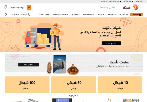 لقطة شاشة لموقع موقع متجركم بتاريخ 10/12/2020 بواسطة دليل مواقع تبادل بالمجان