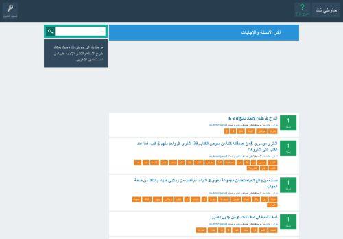 لقطة شاشة لموقع جاوبني نت بتاريخ 10/12/2020 بواسطة دليل مواقع تبادل بالمجان