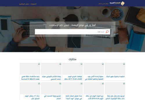 لقطة شاشة لموقع الصفحة العربية بتاريخ 13/12/2020 بواسطة دليل مواقع تبادل بالمجان