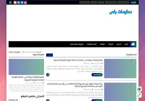 لقطة شاشة لموقع معلومات بلس بتاريخ 16/12/2020 بواسطة دليل مواقع تبادل بالمجان