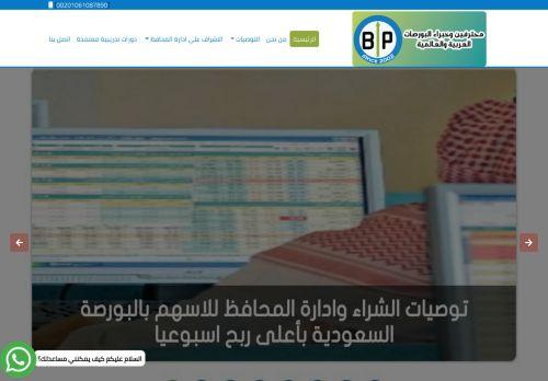 لقطة شاشة لموقع موقع بورصة بروس محترفين وخبراء البورصة السعودية توصيات وإدارة محافظ الأسهم بتاريخ 17/12/2020 بواسطة دليل مواقع تبادل بالمجان