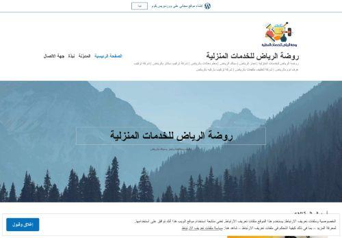 لقطة شاشة لموقع روضة الرياض للخدمات المنزلية بتاريخ 21/12/2020 بواسطة دليل مواقع تبادل بالمجان