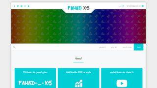 لقطة شاشة لموقع فهد الخضير - Fahd X5 بتاريخ 21/09/2019 بواسطة دليل مواقع تبادل بالمجان