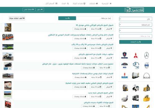 لقطة شاشة لموقع موقع شاحناتى بتاريخ 28/12/2020 بواسطة دليل مواقع تبادل بالمجان