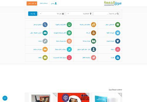 لقطة شاشة لموقع سوق الجمعة - Souqfriday.com - بيع واشتري مجاناً من أي مكان في مصر والعالم بتاريخ 30/12/2020 بواسطة دليل مواقع تبادل بالمجان