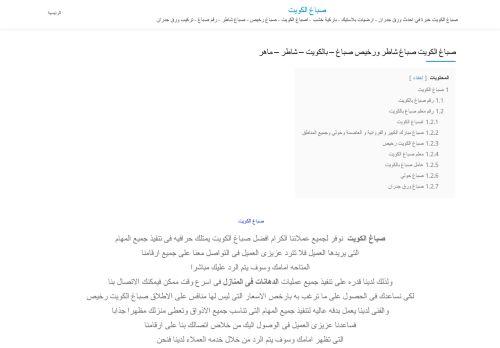 لقطة شاشة لموقع صباغ الكويت بتاريخ 30/12/2020 بواسطة دليل مواقع تبادل بالمجان