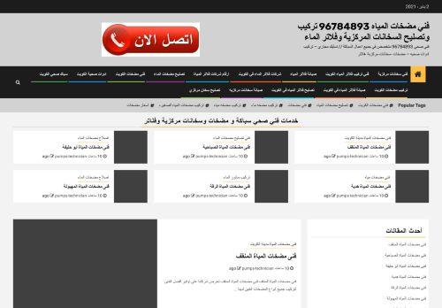 لقطة شاشة لموقع فني سخانات بتاريخ 02/01/2021 بواسطة دليل مواقع تبادل بالمجان