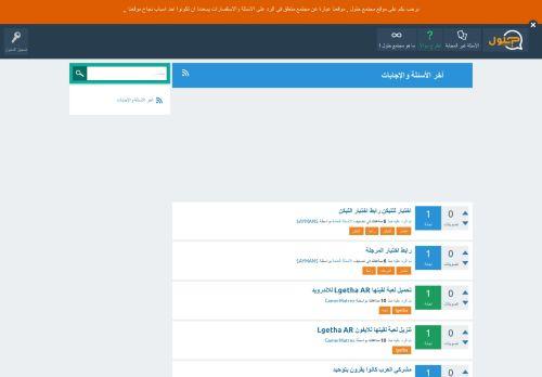 لقطة شاشة لموقع مجتمع حلول بتاريخ 02/01/2021 بواسطة دليل مواقع تبادل بالمجان