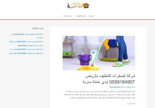 لقطة شاشة لموقع شركة المثلث الذهبي للخدمات المنزلية بتاريخ 03/01/2021 بواسطة دليل مواقع تبادل بالمجان