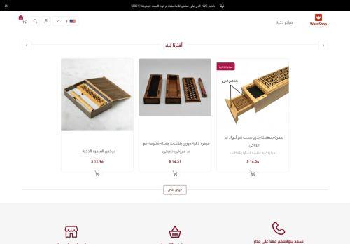 لقطة شاشة لموقع متجر وسن بتاريخ 04/01/2021 بواسطة دليل مواقع تبادل بالمجان